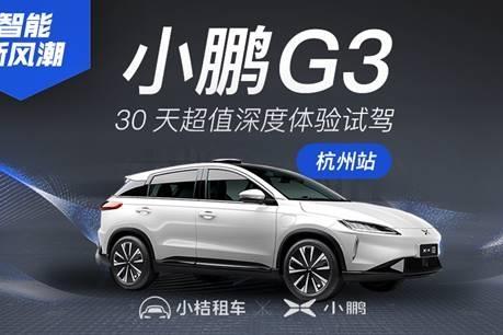 小鹏汽车携手小桔租车 推出智能新风潮——小鹏G3 30天深度试驾体验活动