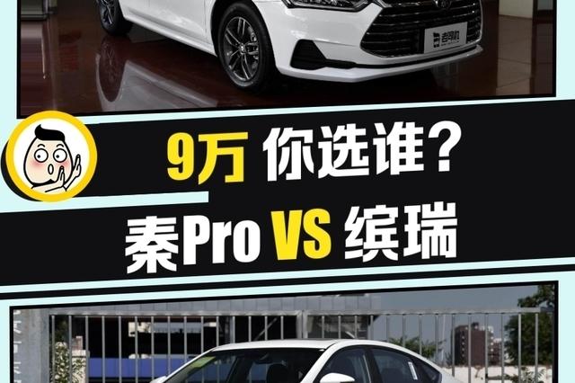 中国品牌紧凑型车之争 比亚迪秦Pro VS 吉利缤瑞
