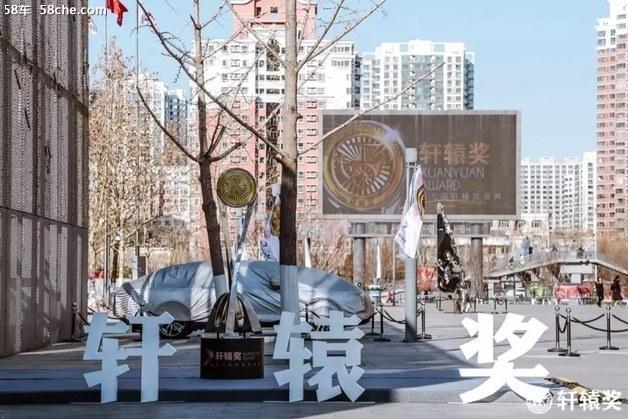 第七届轩辕奖揭晓 蔚来ES6成最大赢家