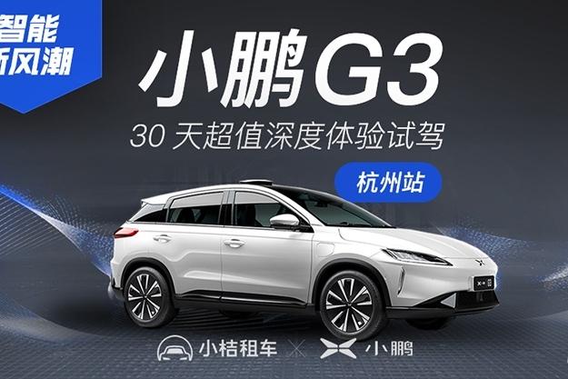 小鹏汽车携手小桔租车 推出G3 30天深度试驾体验活动