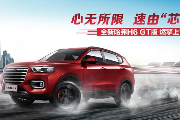 那些叫GT的SUV谁更名符其实?