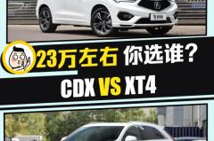 小众豪华品牌紧凑型SUV怎么选? 讴歌CDX VS 凯迪拉克XT4