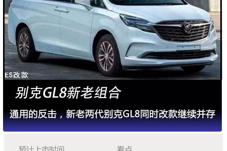 看个新车丨通用的反击,新老两代别克GL8同时改款继续并存