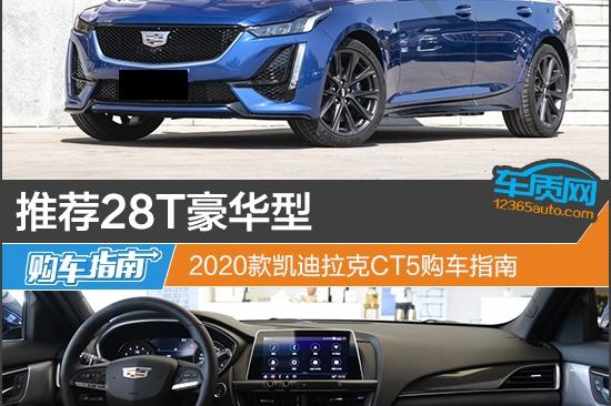 推荐28T豪华型 2020款凯迪拉克CT5购车指南