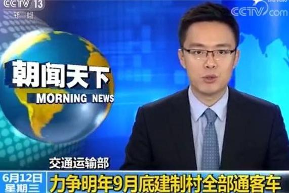 """电动汽车试水""""村村通"""""""