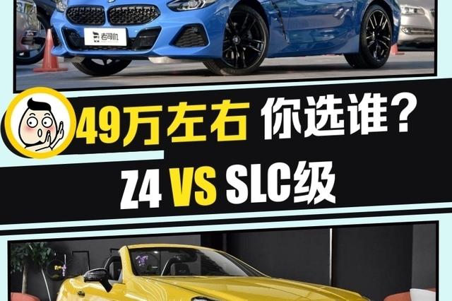 豪华敞篷跑车欢喜冤家 宝马Z4 VS 奔驰SLC级