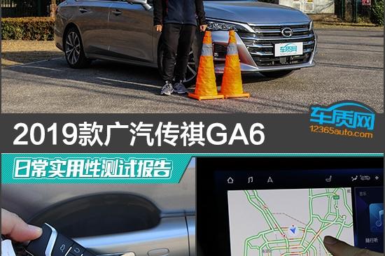 2019款广汽传祺GA6日常实用性测试报告