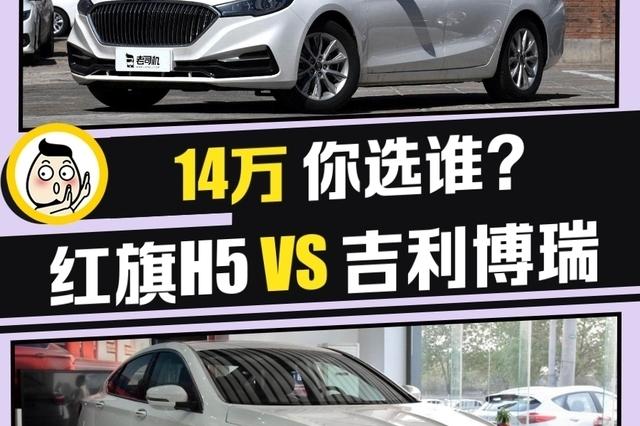 """""""国民""""中型车之间的较量 红旗H5 VS 吉利博瑞"""