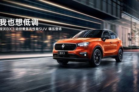 宝沃BX3燃擎上市售价9.68万起 高性能A0级SUV新选择