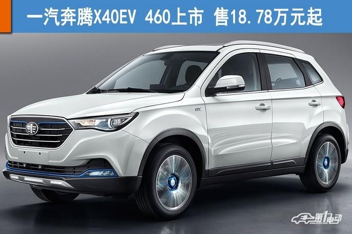 一汽奔腾X40EV 460上市 售18.78万元起
