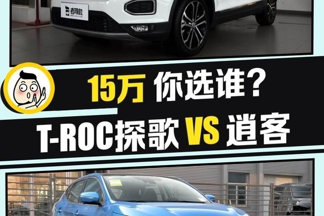 合资品牌紧凑型SUV的实力对决 T-ROC探歌 VS 逍客