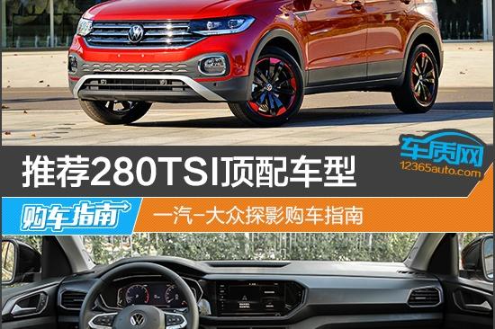 推荐280TSI顶配车型 一汽-大众探影购车指南