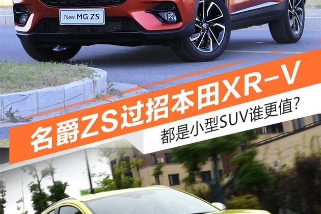 都是小型SUV谁更值?名爵ZS过招本田XR-V