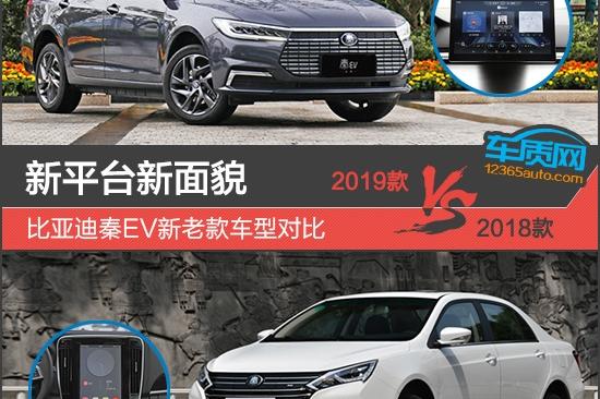 新平台新面貌 比亚迪秦EV新老款车型对比