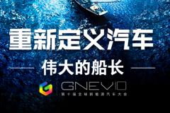 一周热点 | GNEV10大会在京召开;爱驰U5、迈腾GTE、帕萨特PHEV上市;法拉利2025年前不推纯电跑车