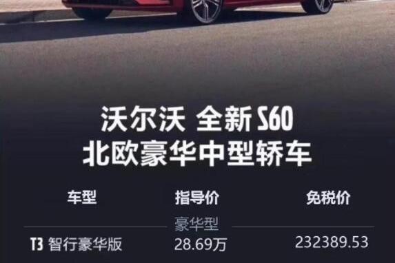 降价是必然?沃尔沃S60上市一周降7万,不降价无人买单?