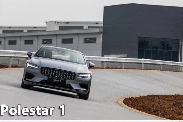 试车跑道测试Polestar 1,145万你能买到什么?