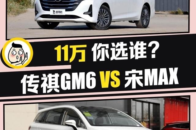 大空间家用MPV怎么选 传祺GM6 VS 宋MAX