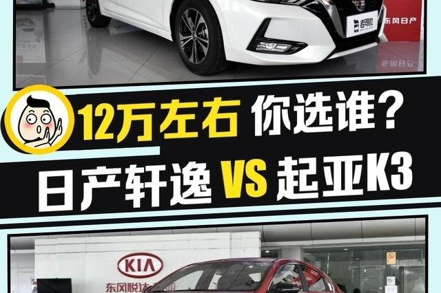 日韩紧凑型家轿之争 轩逸 VS 起亚K3