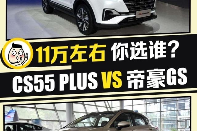 """""""物美价廉""""谁更优? 长安CS55 PLUS VS 帝豪GS"""