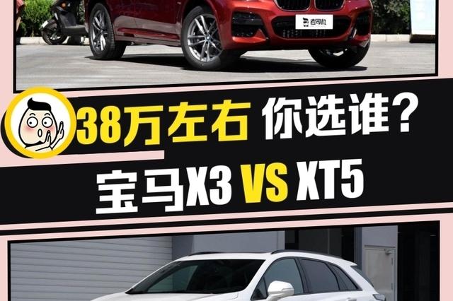 品牌力和性价比哪个更吸引你?宝马X3 VS 凯迪拉克XT5