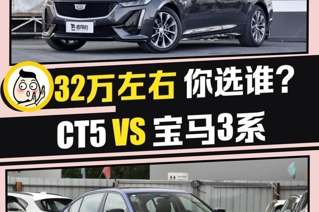 豪华品牌运动轿车怎么选 凯迪拉克CT5 VS 宝马3系