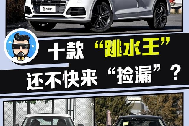 """提台豪车回家过年 2019最强""""跳水车""""等你捡漏"""
