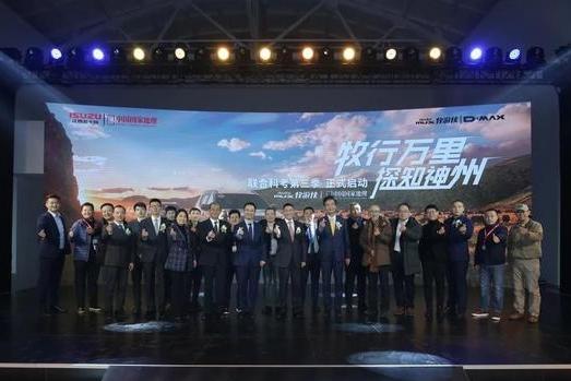 江西五十铃联合《中国国家地理》科考活动第三季正式启动