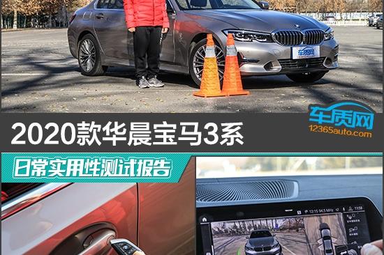 2020款华晨宝马3系日常实用性测试报告