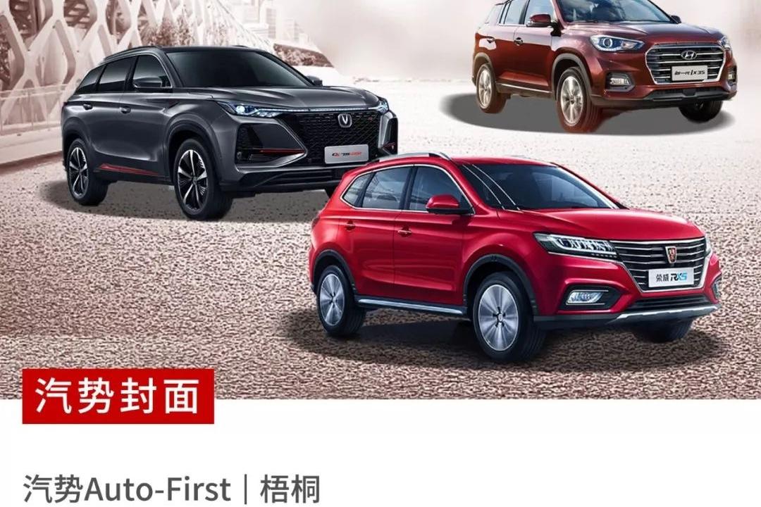 汽势封面|新年开新车,荣威RX5、长安CS75 PLUS、现代ix35哪款车最适合开回家?