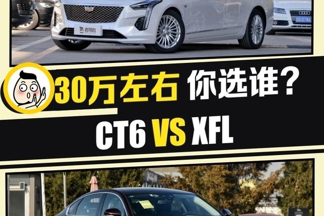 好看又实惠的豪华中大型车之选 凯迪拉克CT6 VS 捷豹XFL