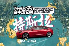 """特斯拉Model 3""""真香""""?别着急,看看小编试完怎么说"""