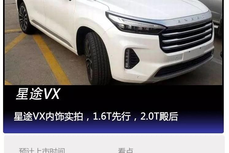 看个新车丨星途VX内饰实拍,1.6T先行,2.0T殿后