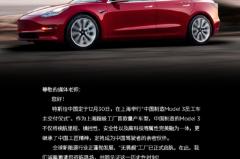 首批量产车型已下线 国产特斯拉Model 3三天后交车