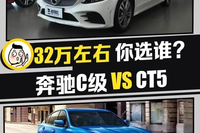 两种不同的豪华体验 奔驰C级 VS 凯迪拉克CT5