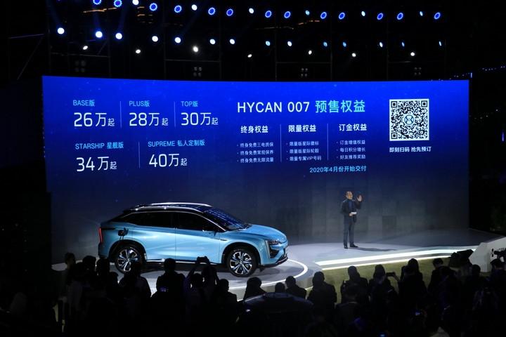 广汽蔚来首款新车预售26万~40万 共享Aion LX平台NEDC续航643km