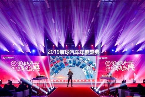 一汽丰田亚洲龙荣获2019寰球汽车年度车大奖