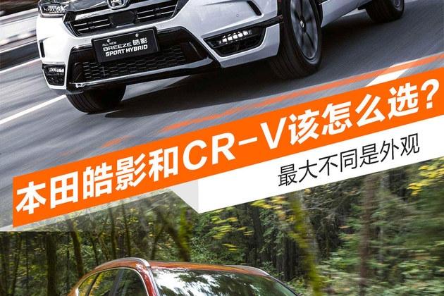 买车不纠结 本田皓影和CR-V该怎么选?