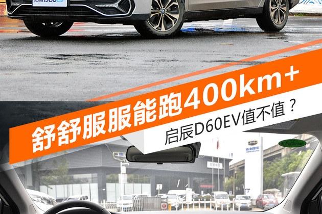 启辰D60EV 舒舒服服开400km+的它值不值