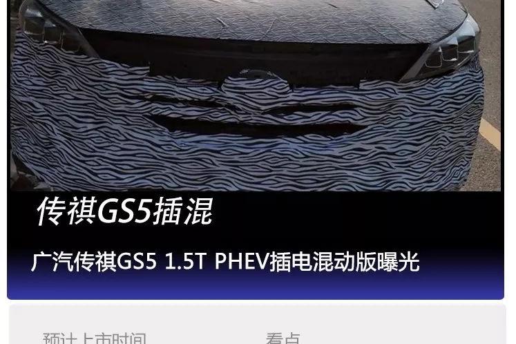 看个新车丨广汽传祺GS5 1.5T PHEV插电混动版曝光
