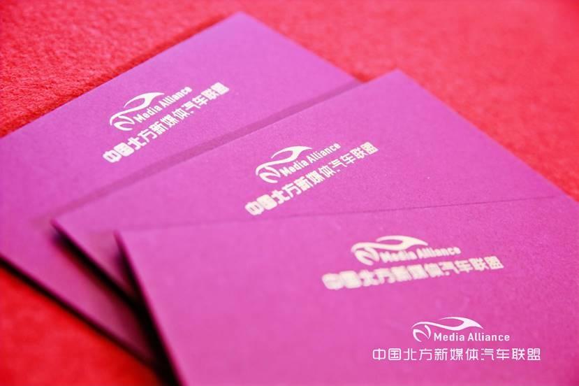 共赴汽车盛典 第十六届中国(北方)汽车奥斯卡颁奖典礼胜利闭幕