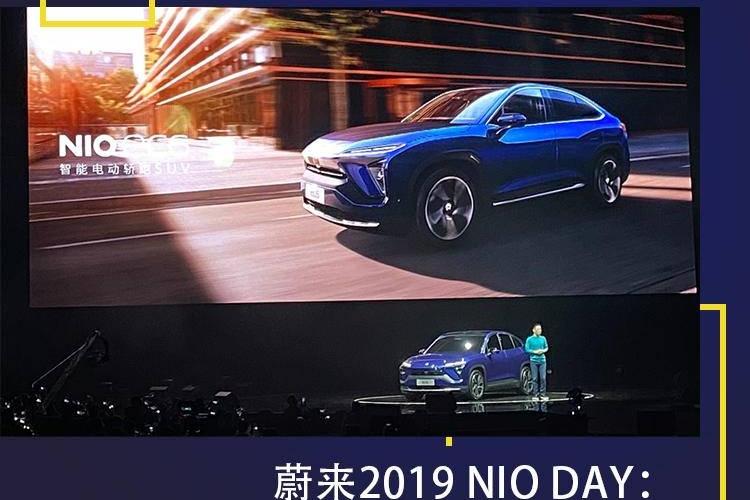 蔚来2019 NIO DAY:第三款量产车EC6全球首秀,全新ES8正式上市