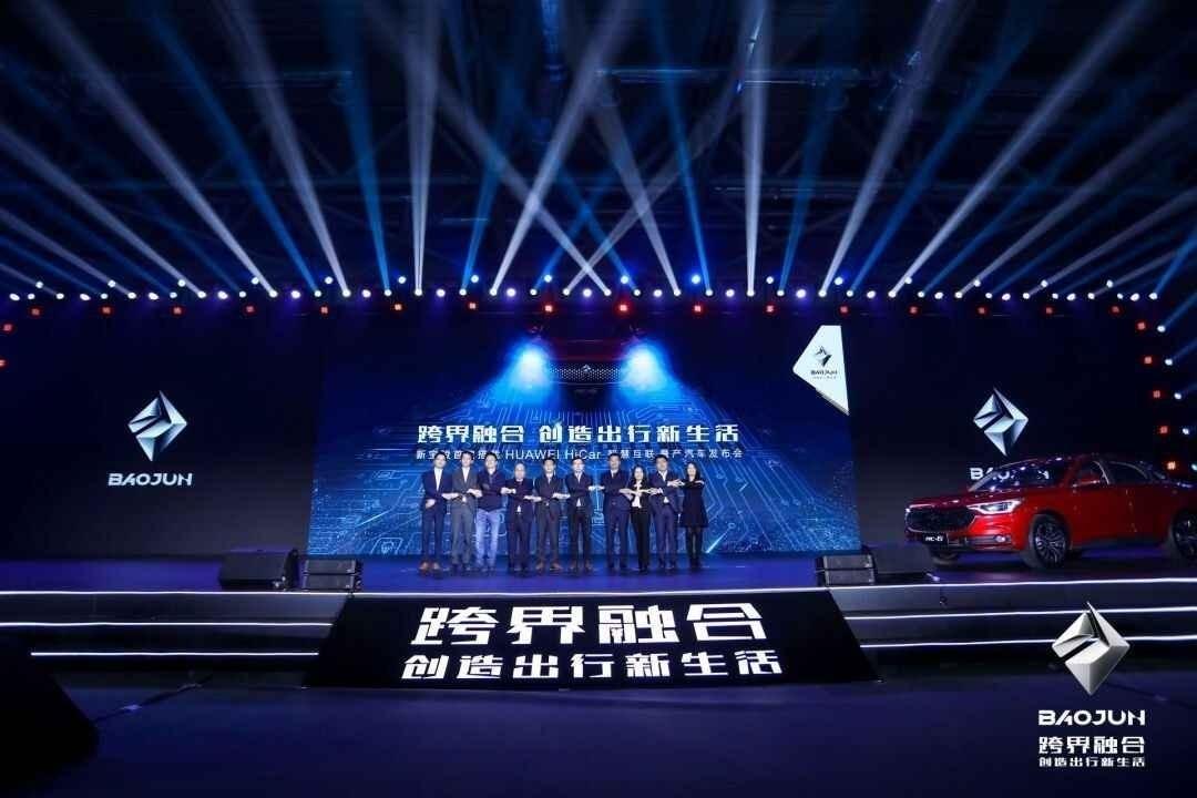 新宝骏尝鲜全球首款HiCar量产汽车 打造更智能的出行生态