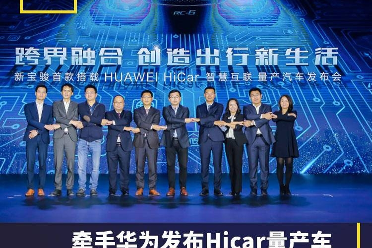 """牵手华为发布Hicar量产车,新宝骏""""跨界融合""""率先进入5G时代"""