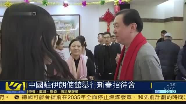 中国驻伊朗使馆举行新春招待会