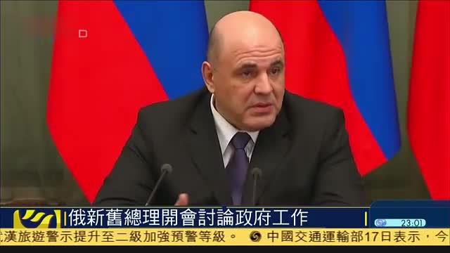 俄罗斯新旧总理开会讨论政府工作