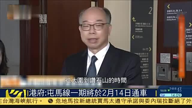 香港特区政府:港铁屯马缐一期将于2月14日通车