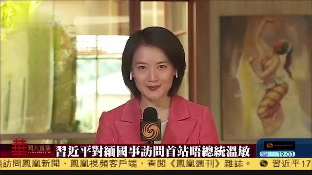 【记者连线】缅甸总统府举行晚宴欢迎习近平到访