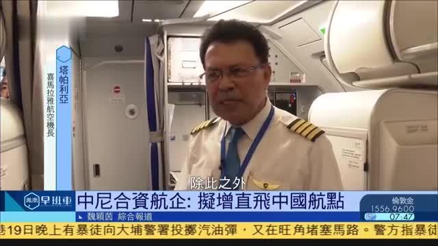 中尼合资航企:拟增直飞中国航点
