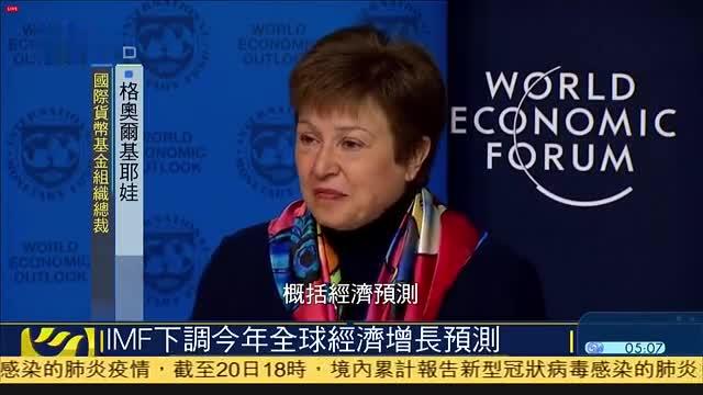 国际货币基金组织下调今年全球经济增长预测